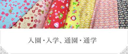 入園・入学、通園・通学 リトルフフラ3色 150cm幅