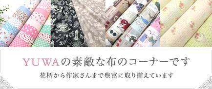 YUWAの素敵な布のコーナーです。花柄から作家さんまで豊富に取り揃えています