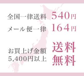 全国一律送料540円 メール便164円 お買い上げ金額5,400円以上送料無料