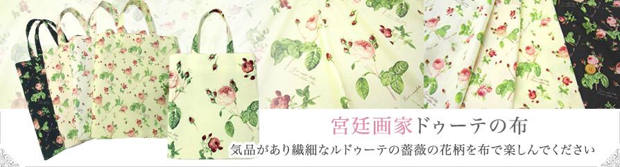 宮廷画家ルドゥーテの布 気品があり繊細なルドゥーテの薔薇の花柄を
