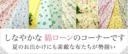 しなやかな綿ローンのコーナーです。夏のお出かけにも素敵な布たちが勢揃い