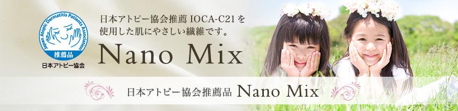 Nano Mix 日本アトピー協会推奨品