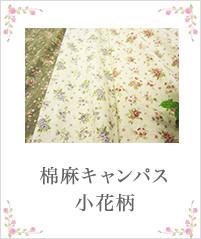 棉麻キャンパス小花柄